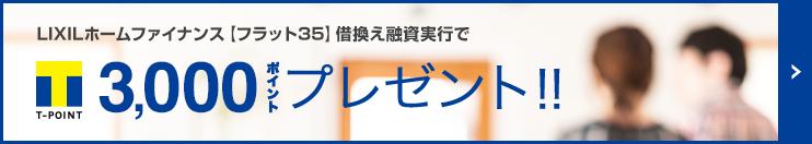 LIXILホームファイナンス【フラット35】借換え融資実行でT-POINT3000ポイントプレゼント!!