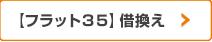 【フラット35】借換え