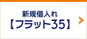 新規借入れ【フラット35】