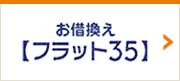 お借換え【フラット35】