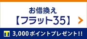 お借換え【フラット35】T-POINT 3,000ポイントプレゼント!!