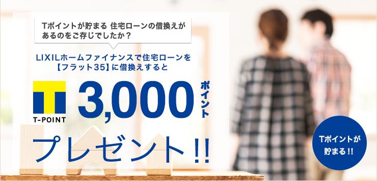 LIXILホームファイナンスで住宅ローンを 【フラット35】に借換えするとT-POINT3,000ポイントプレゼント!!