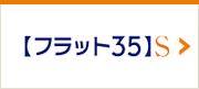 【フラット35】S