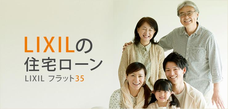 LIXIL住宅ローン LIXIL【フラット35】