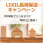 LIXIL【フラット35】長期保証キャンペーン